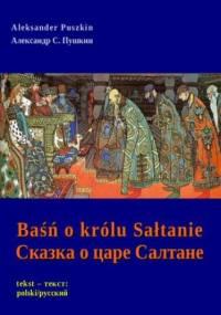 Baśń o królu Sałtanie - Aleksander Puszkin