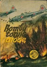 Bomby torują drogę - Kazimierz Sławiński