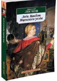 Powiatowa Lady Makbet - Mikołaj Leskow